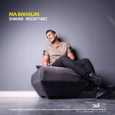 Shahab Mozaffari Ma Bahalim e1530721247962 - متن آهنگ ما باحالیم شهاب مظفری