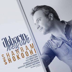 Shahram Shokoohi Akharin Negah 300x300 - متن آهنگ آخرین نگاه شهرام شکوهی