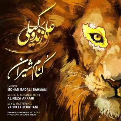 Ali Zand Vakili Koname Shiran - متن آهنگ کنام شیران علی زند وکیلی