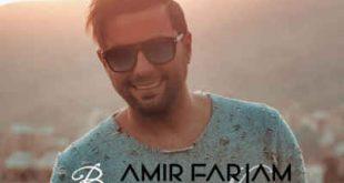 Amir Farjam Begam Ya Nagam 310x165 - متن آهنگ بگم یا نگم امیر فرجام