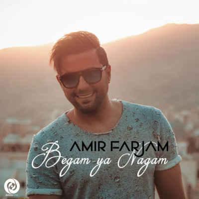 Amir Farjam Begam Ya Nagam - متن آهنگ بگم یا نگم امیر فرجام