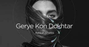 Ashkan Khatibi Gerye Kon Dokhtar 310x165 - متن آهنگ گریه کن دختر اشکان خطیبی
