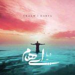 Ehaam Darya 150x150 - متن آهنگ دریا ایهام
