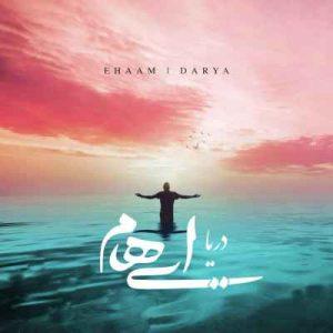 Ehaam Darya 300x300 - متن آهنگ دریا ایهام