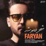 Faryan Shahr Khamooshe 150x150 - متن آهنگ شهر خاموشه فریان