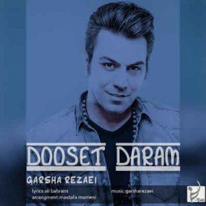 Garsha Rezaei Dooset Daram 300x300 - متن آهنگ دوست دارم گرشا رضایی