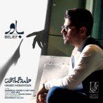 Hamed Homayoun Bavar 150x150 - متن آهنگ باور حامد همایون