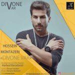 Hossein Montazeri Divone Var 150x150 - متن آهنگ دیوونه وار حسین منتظری