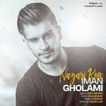 Iman Gholami Nazari Kon 150x150 - متن آهنگ نظری کن ایمان غلامی