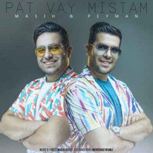 Masih Peyman Pat Vay Mistam 300x300 - متن آهنگ پات وایمیستم مسیح و پیمان