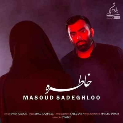 Masoud Sadeghloo Khatereh - متن آهنگ خاطره مسعود صادقلو