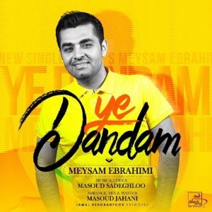 Meysam Ebrahimi Ye Dandam 300x300 - متن آهنگ یه دندم میثم ابراهیمی
