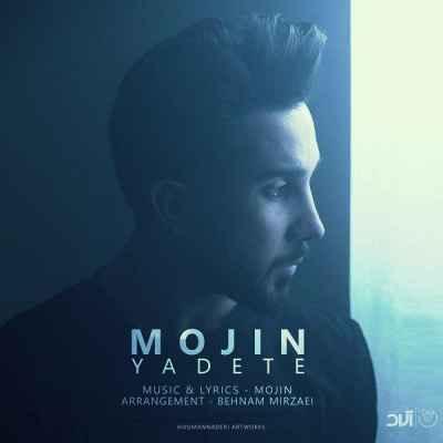 Mojin Yadete - متن آهنگ یادته موجین