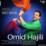 Omid Hajili Barzi Baroon 150x150 - متن آهنگ برزی بارون امید حاجیلی