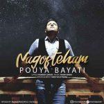 Pouya Bayati Nagofteham 150x150 - متن آهنگ نگفته هام پویا بیاتی
