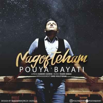 Pouya Bayati Nagofteham - متن آهنگ نگفته هام پویا بیاتی
