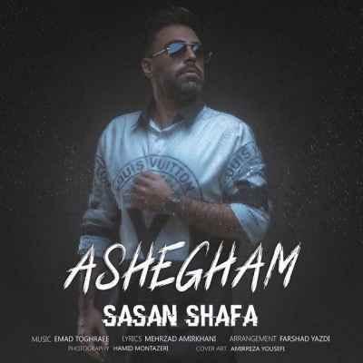 Sasan Shafa Ashegham - متن آهنگ عاشقم ساسان شفا