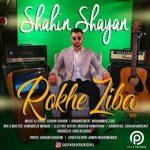 Shahin Shayan Rokhe Ziba 150x150 - متن آهنگ رخ زیبا شاهین شایان