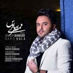 Siavash Ghamsari Naro Hala 150x150 - متن آهنگ نرو حالا سیاوش قمصری