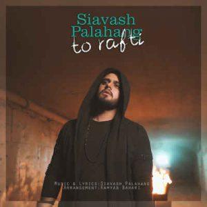 Siavash Palahang To Rafti 300x300 - متن آهنگ تو رفتی سیاوش پالاهنگ