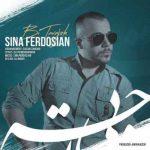Sina Ferdosian Bi Tavajoh 150x150 - متن آهنگ بی توجه سینا فردوسیان