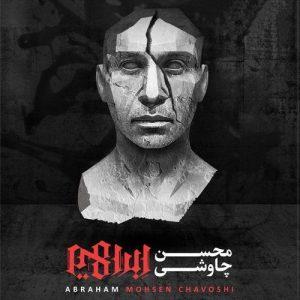 Album Mohsen Chavoshi Ebrahim 300x300 - متن آلبوم ابراهیم محسن چاوشی