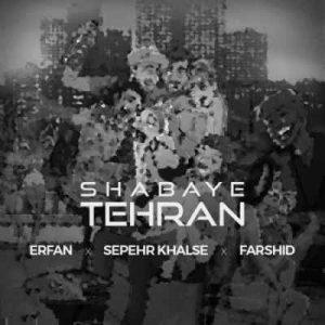 Erfan Sepehr Khalse Shabaye Ft Farshid Tehran 300x300 - متن آهنگ شبای تهران عرفان و سپهر خلسه