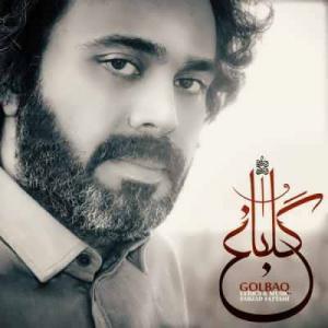 Farzad Fattahi Golbagh 300x300 - متن آهنگ گلباغ فرزاد فتاحی