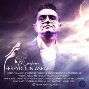 Fereydoun Asraei Marham 300x300 - متن آهنگ مرهم فریدون آسرایی
