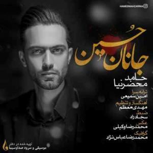 Hamed Mahzarnia Janan Hossein 300x300 - متن آهنگ جانان حسین حامد محضرنیا