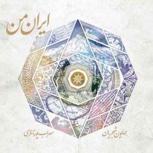 Homayoun Shajarian Khob Shod 300x300 - متن آهنگ خوب شد همایون شجریان