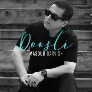 Masoud Darvish Doosti 300x300 - متن آهنگ دوستی مسعود درویش
