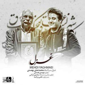 Mehdi Yaghmaei Ghazal 300x300 - متن آهنگ غزل مهدی یغمایی