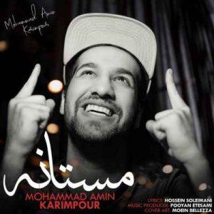 Mohamad Amin Karimpour Mastane 300x300 - متن آهنگ مستانه محمد امین کریم پور