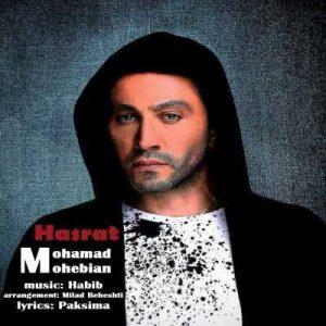 Mohammad Mohebian Hasrat 300x300 - متن آهنگ حسرت محمد محبیان