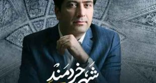 متن آهنگ شهر خردمند محمد معتمدی