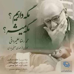 Mohammadreza Alimardani Mage Darim Mage Mishe 300x300 - متن آهنگ مگه داریم مگه میشه محمدرضا علیمردانی