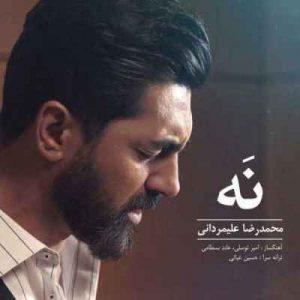 Mohammadreza Alimardani Na 300x300 - متن آهنگ نه محمدرضا علیمردانی