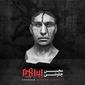 Mohsen Chavoshi Ebrahim 300x300 - متن آهنگ ببر به نام خداوندت محسن چاوشی