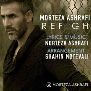 Morteza Ashrafi Refigh 300x300 - متن آهنگ رفیق مرتضی اشرفی
