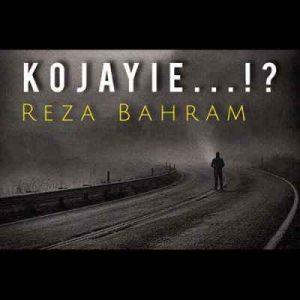 Reza Bahram Kojaei 300x300 - متن آهنگ کجایی رضا بهرام