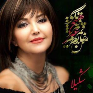 Shakila Ghlame Ghamaram 300x300 - متن آهنگ من غلام قمرم شکیلا