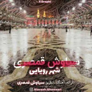 Siavash Ghamsari Shahre Royaei1 300x300 - متن آهنگ شهر رویایی سیاوش قمصری