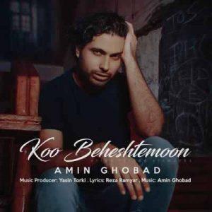 Text Music Amin Ghobad Koo Beheshtemoon 300x300 - متن آهنگ کو بهشتمون امین قباد