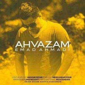 Text Music Emad Ahvazam 300x300 - متن آهنگ اهوازم عماد