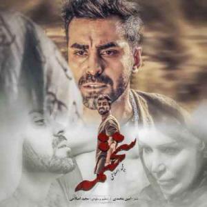 Text Music Majid Eslahi Sakhtame 300x300 - متن آهنگ سختمه مجید اصلاحی
