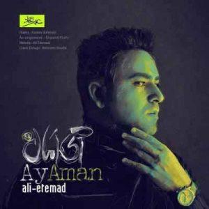 Ali Etemad Ay Aman 300x300 - متن آهنگ آی امان علی اعتماد