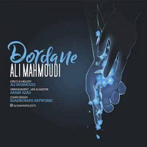 Ali Mahmoudi Dordane 300x300 - متن آهنگ دردانه علی محمودی