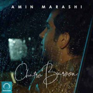 Amin Marashi Chatro Baroon 300x300 - متن آهنگ چتر و بارون امین مرعشی