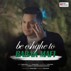 Babak Mafi Be Eshghe To 300x300 - متن آهنگ به عشق تو بابک مافی